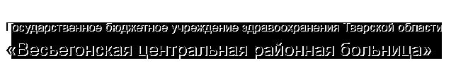 Официальный сайт ГБУЗ «Весьегонская ЦРБ»
